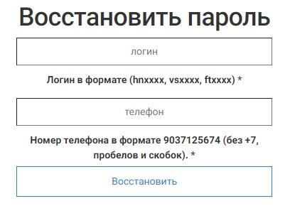 Вист Онлайн пароль