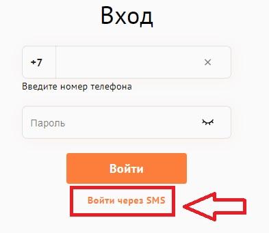 Вин Мобайл пароль