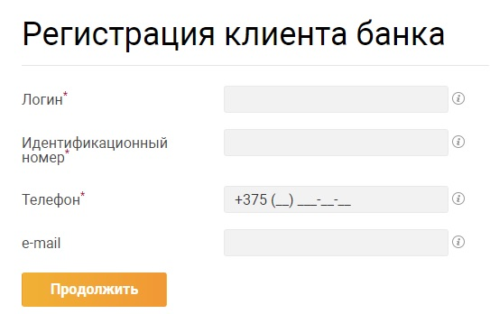 Белгазпромбанк регистрация