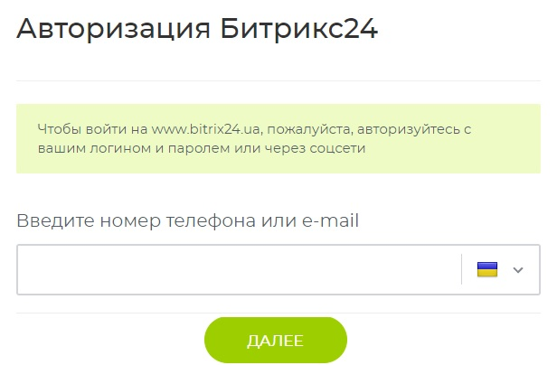 Битрикс 24 пароль