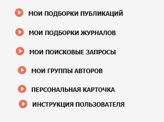 Elibrary ru