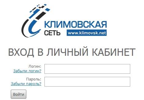 Klimovsk net вход