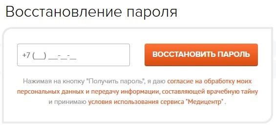 Lk Medi Center ru пароль