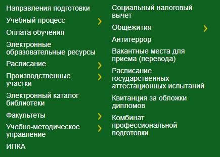 Белгородский ГАУ