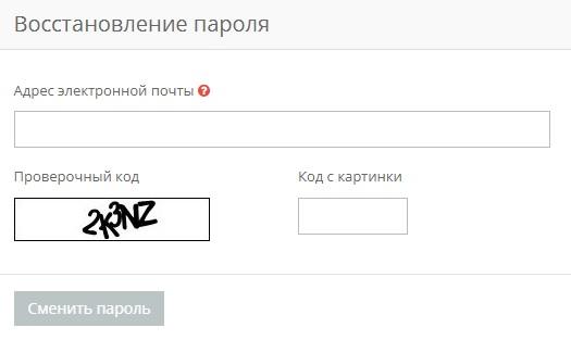 Баск пароль