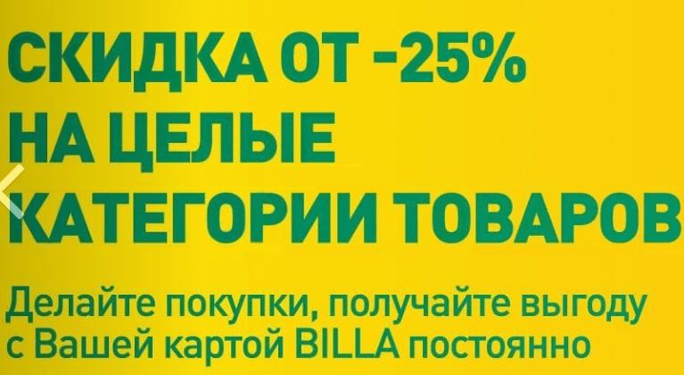 Биллапромо.ру