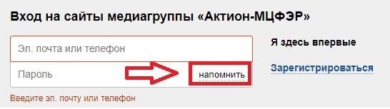 Арника пароль
