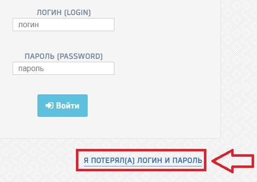 Ивстар пароль