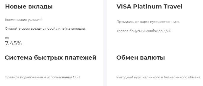 ББР Банк услуги