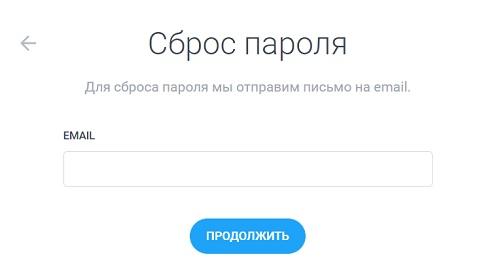 Сброс пароля иведион