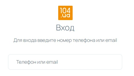 104 пароль