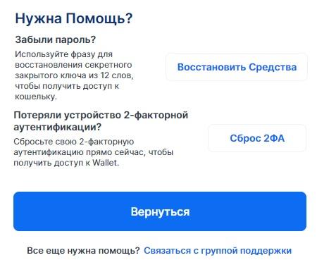 Биткоин Кошелек пароль