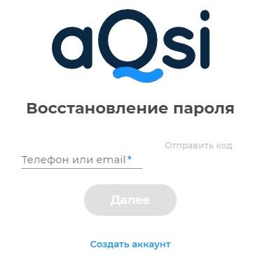aQsi пароль