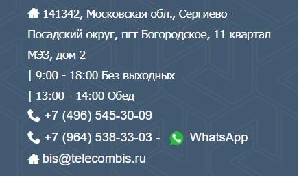 Бис телеком регистрация