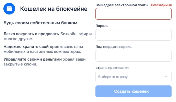 Биткоин Кошелек регистрация