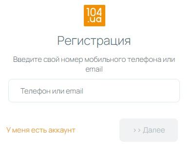 104 регистрация