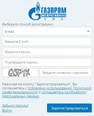 Башкиргаз регистрация