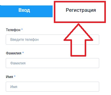БИФИТ регистрация1