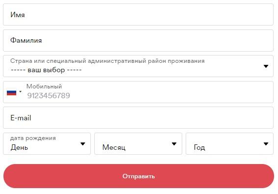 ef регистрация