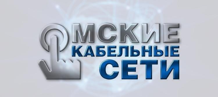 Омские кабельные сети интернет