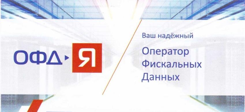 Логотип ярус ОФД