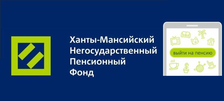 Ханты Мансийский пенсионный фонд