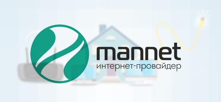 ИНТЕРНЕТ от MANnet