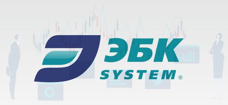 ЭБК System