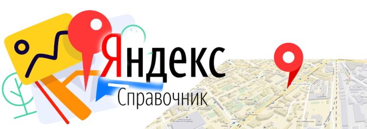 яндекс.справочник логотип