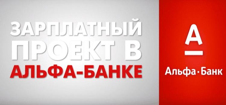 Зарплатный проект Альфа-Банка