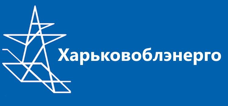 Харьковоблэнерго