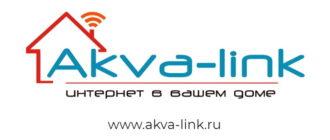 АКВА-Линк