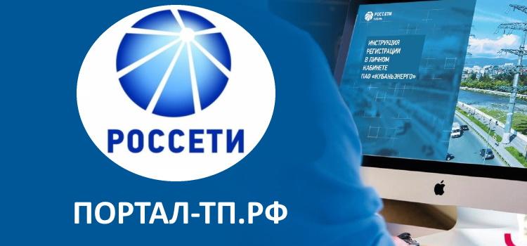 Портал-ТП РФ