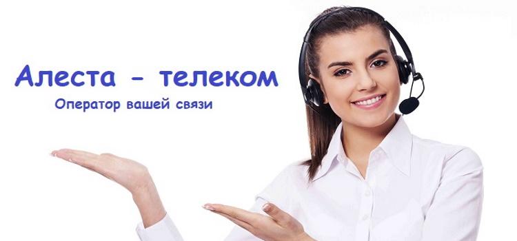 Алеста-Телеком
