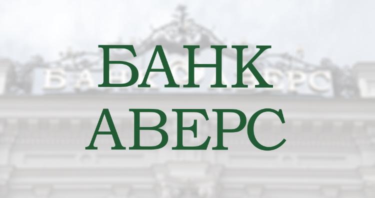 ООО банк «Аверс»