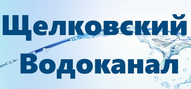 Щелковский водоканал