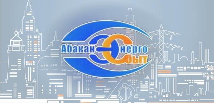 Абаканэнергосбыт логотип