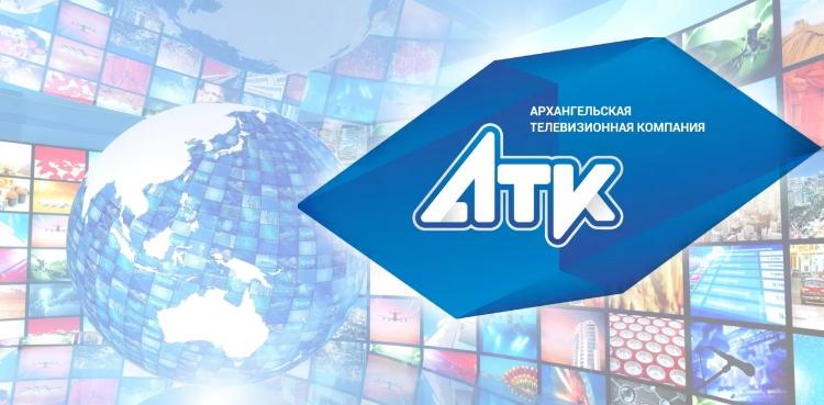 АТК Архангельск