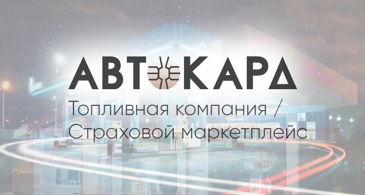логотип автокард