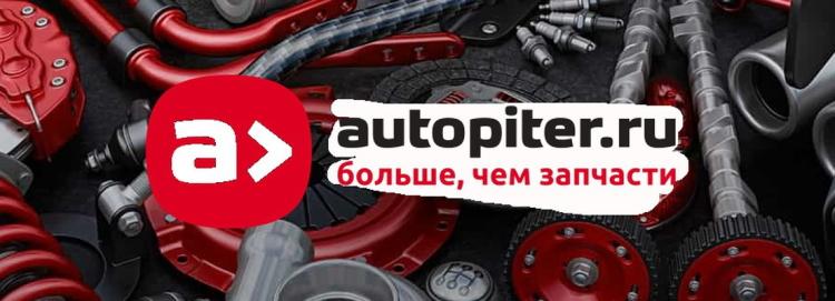 Autopiter интернет-магазин