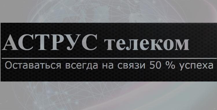 АСТРУС телеком