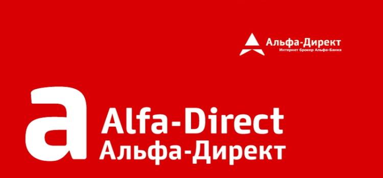 Альфа-Директ