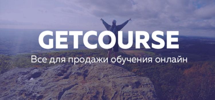 ГетКурс
