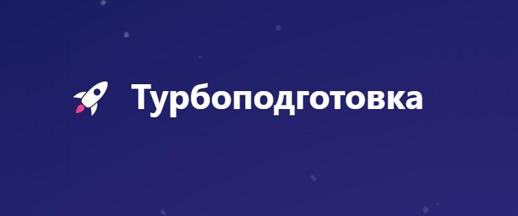 ЕГЭ-Турбо