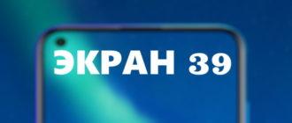 ЭКРАН 39
