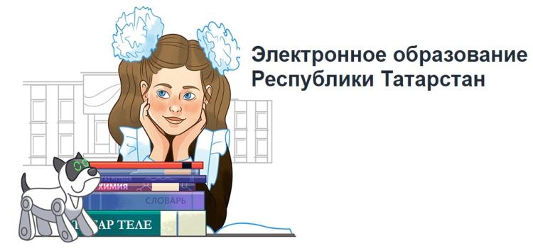 Электронное образование РТ