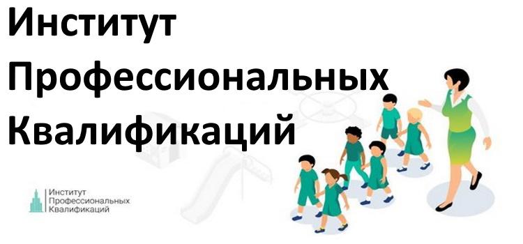 АноИПК