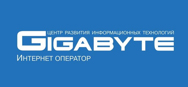 Гигабайт