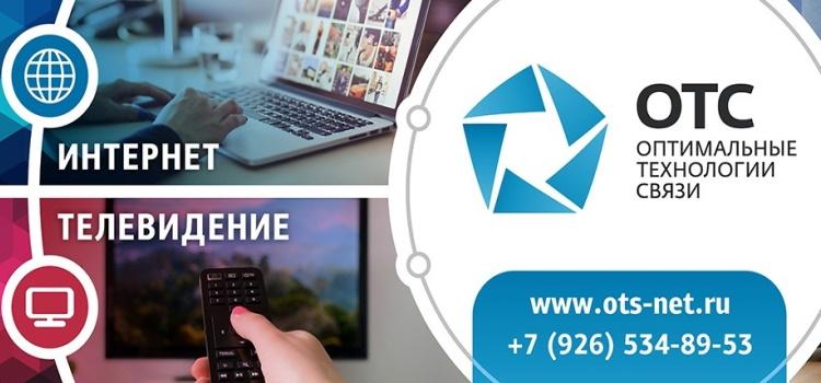 Ots-net.ru