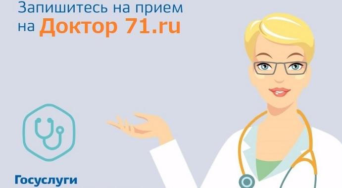 доктор71